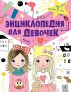 Энциклопедия для девочек [Дзюненко Виктория Сергеевна]