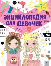 Дзюненко Виктория Сергеевна — Энциклопедия для девочек