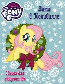 Мой маленький пони. Книга для творчества. Зима в Понивилле