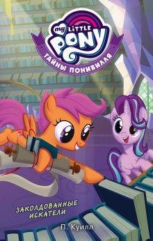 Мой маленький пони. Тайны Понивилля. Заколдованные Искатели