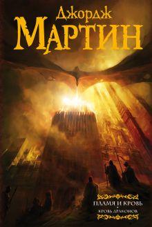 Мартин Джордж Р.Р. — Пламя и кровь: Кровь драконов
