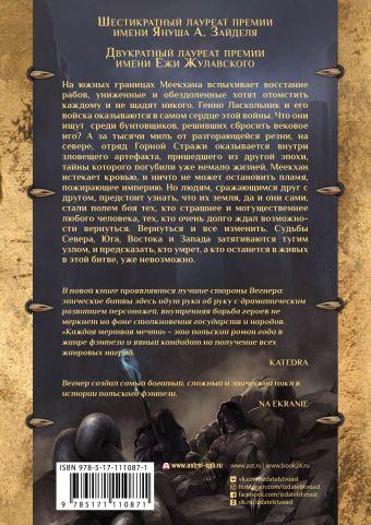 Сказания Меекханского пограничья. Каждая мертвая мечта