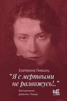 Лившиц Екатерина Константиновна —