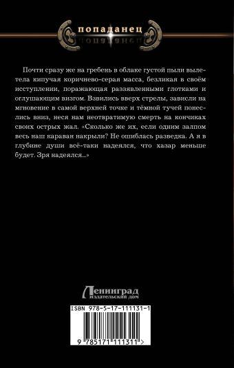 Господарство Псковское