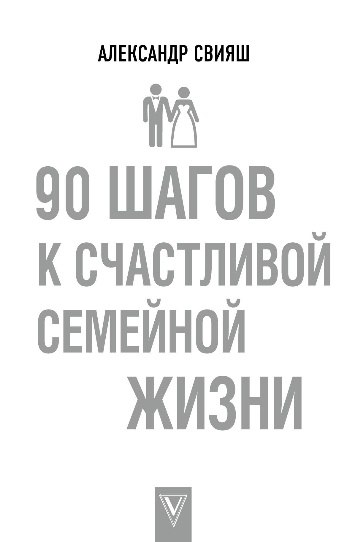 90 шагов к счастливой семейной жизни - Александр Свияш