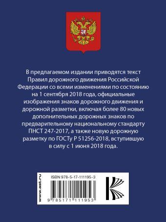 Правила дорожного движения РФ на 1 сентября 2018 года