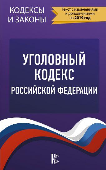 Уголовный Кодекс Российской Федерации на 2019 год