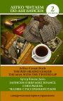 Записки о Шерлоке Холмсе: Союз рыжих, Человек с рассеченной губой. Уровень 2