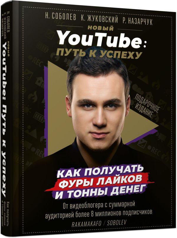 Новый YouTube: путь к успеху. Как получать фуры лайков и тонны денег. Rakamakafo