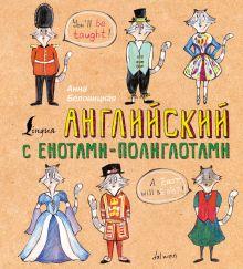 Беловицкая Анна — Английский язык с енотами-полиглотами