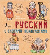 Русский язык с енотами-полиглотами [Беловицкая Анна]