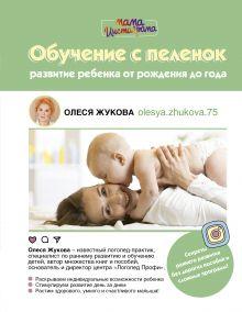 Обучение с пеленок. Развитие ребенка от рождения до года