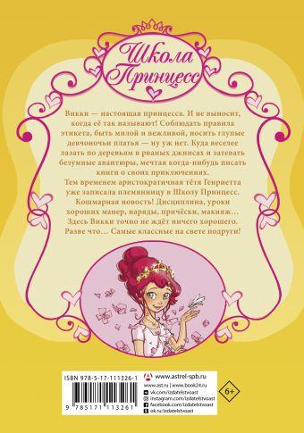 Школа Принцесс. Корона для Викки