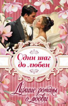 Лучшие романы о любви. Один шаг до любви