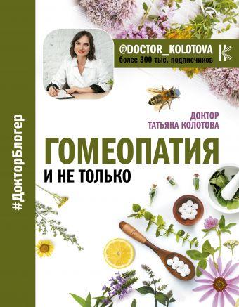 «Гомеопатия и не только»