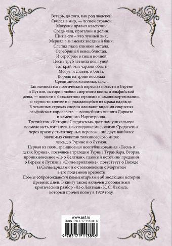 Песни Белерианда