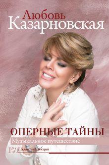 Казарновская Любовь Юрьевна — Оперные тайны