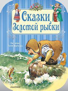 Сказки Золотой рыбки