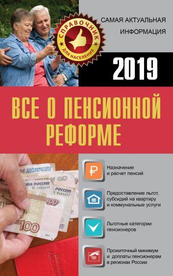 Все о пенсионной реформе 2019