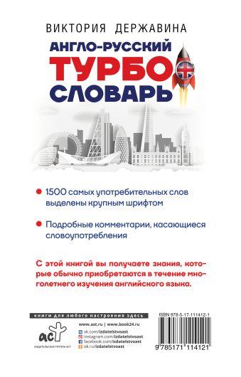 Англо-русский ТУРБОсловарь