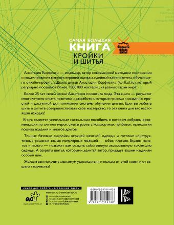 Самая большая книга кройки и шитья от А. Корфиати. Обновленное и дополненное издание
