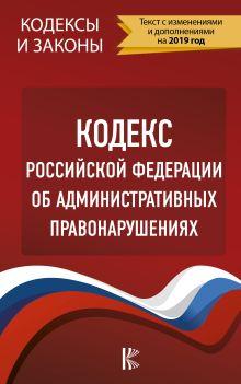 Кодекс Российской Федерации об административных правонарушениях на 2019 год
