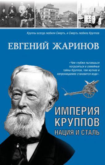 «Империя Круппов. Нация и сталь»