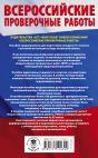 Русский язык. Подготовка к диктантам Всероссийской проверочной работы. 1-4 классы