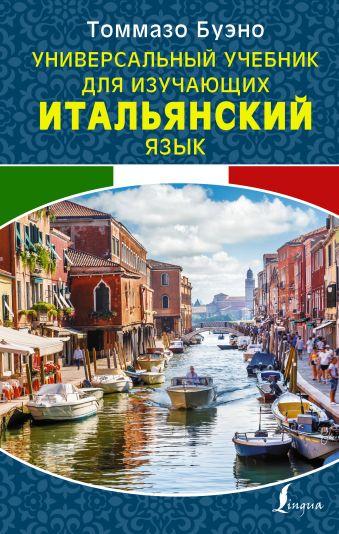 Универсальный учебник для изучающих итальянский язык
