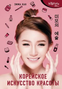 Корейское искусство красоты