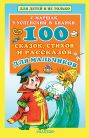 100 сказок, стихов и рассказов для мальчиков