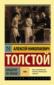 Толстой Алексей Николаевич — Хождение по мукам. [Роман. В 2 т.] Т. I