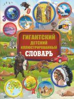 Гигантский детский иллюстрированный словарь