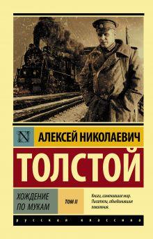 Толстой Алексей Николаевич — Хождение по мукам. [Роман. В 2 т.] Т. II