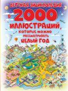 Детская энциклопедия в 2000 иллюстраций, которые можно рассматривать целый год [Спектор Анна Артуровна]