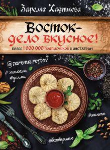 Хаджиева Зарема Зайдиевна — Восток- дело вкусное! Манты, бешбармак, хинкали, долма...