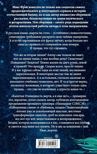 Миры Макса Фрая