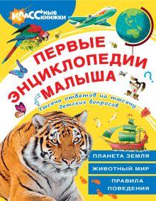 Первые энциклопедии малыша