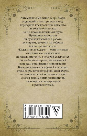 Кодекс миллиардера