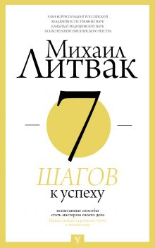 Литвак Михаил Ефимович — 7 шагов к успеху