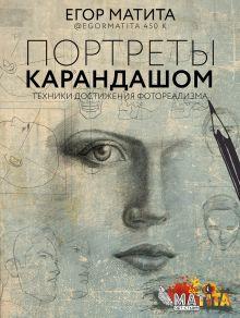 Матита Егор — Портреты карандашом: техники достижения фотореализма