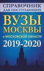 Справочник для поступающих. Вузы Москвы и Московской области, 2019-2020