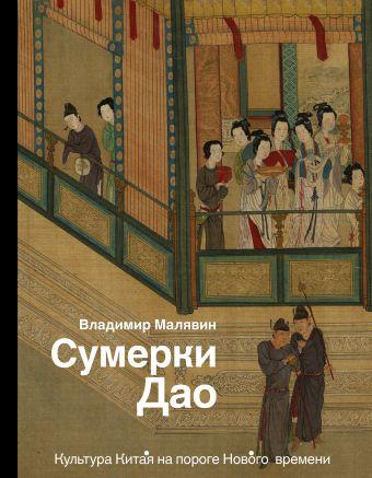 Сумерки Дао: Культура Китая на пороге Нового времени
