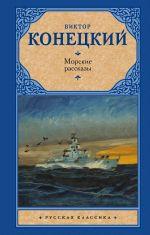 Морские рассказы