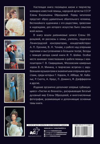Елена Образцова. Записки в пути. Диалоги