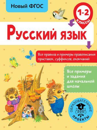 Русский язык. Все правила и примеры правописания приставок, суффиксов, окончаний. 1-2 класс