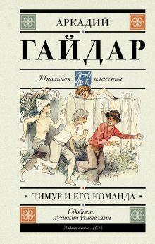 Тимур и его команда (для АШАН)