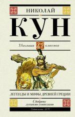 Легенды и мифы Древней Греции (для АШАН)