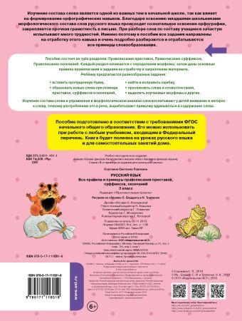 Русский язык. Все правила и примеры правописания приставок, суффиксов, окончаний. 3 класс