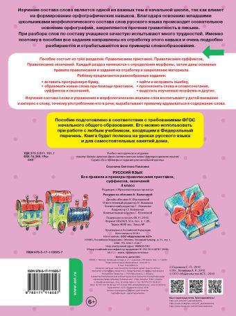 Русский язык. Все правила и примеры правописания приставок, суффиксов, окончаний. 4 класс